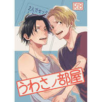 [Boys Love (Yaoi) : R18] Doujinshi - ONE PIECE / Ace  x Sabo (うわさノ部屋) / RUGGED