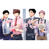[Boys Love (Yaoi) : R18] Doujinshi - Novel - Haikyuu!! / Iwaizumi x Oikawa (いわおい!) / ロトチカ