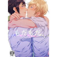 [Boys Love (Yaoi) : R18] Doujinshi - Final Fantasy Series / Noctis x Prompto (もだもだ。) / Aaiao.