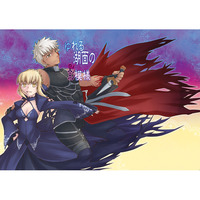 Doujinshi - Fate/Grand Order / Saber & Saber Alter & Archer (ゆれる湖面の影模様) / 遊撃