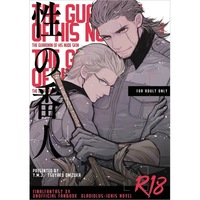 [Boys Love (Yaoi) : R18] Doujinshi - Novel - Final Fantasy Series / Gladiolus x Ignis (性の番人) / Y.M.J.
