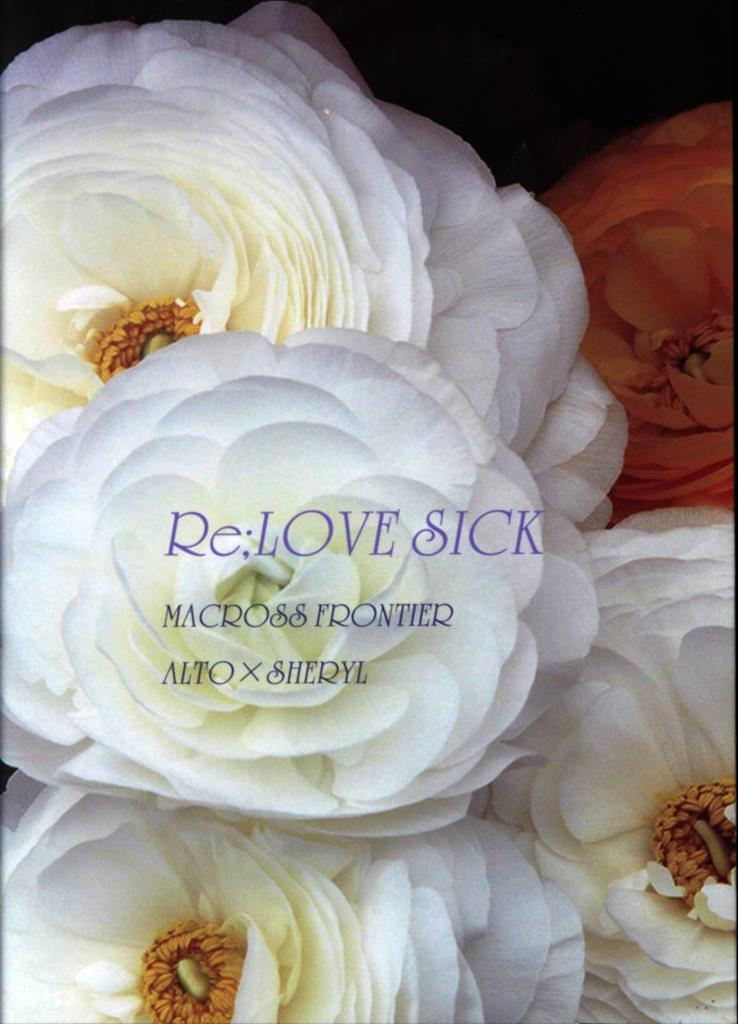 Doujinshi - Novel - Macross Frontier / Alto x Sheryl (Re:LOVE SICK *再録) / LOVE SICK