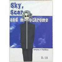 [Boys Love (Yaoi) : R18] Doujinshi - Novel - Railway Personification (Sky Scar and monochrome) / やがて滅び行く世界