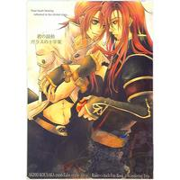 Doujinshi - Tales of the Abyss / Luke fon Fabre x Asch (君の鼓動 ガラスの十字架) / Clawserio