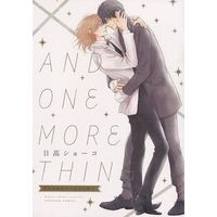 Boys Love (Yaoi) Comics - Birz Comics (【全プレ】AND ONE MORE THIN 新装版連続刊行記念小冊子 / 日高ショーコ)