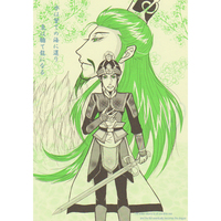 Doujinshi - Novel - Dynasty Warriors / Liu Bei & Zhao Yun & Syokatsuryou (水は嘗ての海に還り 魚は軈て龍になる) / Magic Fate