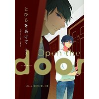 Boys Love (Yaoi) Comics - drap Comics (とびらをあけて (drap COMICS DX)) / エス