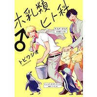 Boys Love (Yaoi) Comics - drap Comics (ホ乳類♂ヒト科 (drap COMICS DX)) / トビワシオ