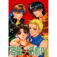Doujinshi - Suikoden / All Characters & Viktor (宿星ノ名前IV) / あすとろBOYS