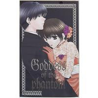 Doujinshi - Novel - Ghost Hunt / Naru x Mai (幻の女神-Goddess of the phantom-) / Seraphita