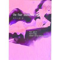 [Boys Love (Yaoi) : R18] Doujinshi - Novel - Ghost Hunt (the four seasons flower 真冬の章 2) / ROSE MOON PUBLICATION