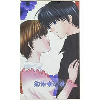 Doujinshi - Novel - Ghost Hunt / Naru x Mai (御伽噺の後) / Seraphita