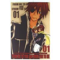 Doujinshi - D.Gray-man / Lavi x Allen Walker (FROM ME TO YOU and FROM YOU TO ME) / Jet capsule02
