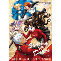 Doujinshi - Omnibus - Fate/hollow ataraxia / Archer x Rin Tohsaka & Archer x Rin (Shall we Dance) / CoLoBoCs