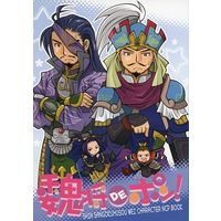 Doujinshi - Dynasty Warriors / All Characters (魏将DEポン!) / H.A.O