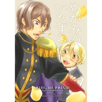 Doujinshi - King of Prism by Pretty Rhythm / Himuro Hijiri & Norizuki Jin (めがみのいたずら) / ASIA(O2)