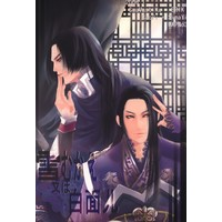 Doujinshi - Dynasty Warriors / Cao Pi x Sima Yi (雪むかえ又は白面儿) / SauVastika