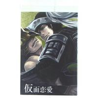 Doujinshi - Manga&Novel - Anthology - Dynasty Warriors / Ma Dai (仮面恋愛 *アンソロジー) / Anthology