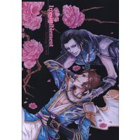 [Boys Love (Yaoi) : R18] Doujinshi - Manga&Novel - Anthology - Dynasty Warriors / Sima Zhao x Jia Chong (Irresistiblement) / やまや/時遊浪漫