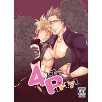 [Boys Love (Yaoi) : R18] Doujinshi - Novel - Anthology - Final Fantasy XV / Gladiolus x Ignis & Noctis x Prompto (4人でParty!) / 恋は鈍色