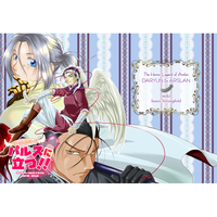 Doujinshi - The Heroic Legend of Arslan / Daryun x Arslan (エンジェルギーヴ パルスに立つ!!) / Inner Stronghold