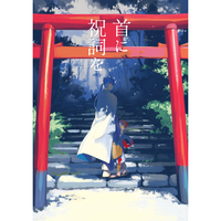Doujinshi - Fate/stay night / Lancer x Shirou Emiya (首に祝詞を) / Atama Ohanabatake