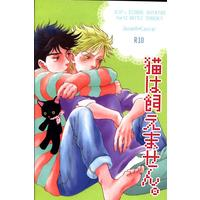[Boys Love (Yaoi) : R18] Doujinshi - Manga&Novel - Anthology - Jojo Part 2: Battle Tendency / Joseph x Caesar (猫は飼えません。 *合同誌) / こいぬと毬