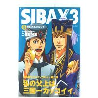 Doujinshi - Dynasty Warriors / All Characters (SIBAX 3) / Crisis COMPANY