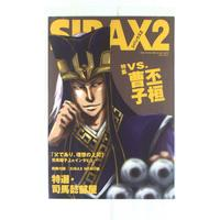 Doujinshi - Dynasty Warriors / All Characters (SIBAX 2) / Crisis COMPANY