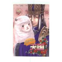 Doujinshi - Dynasty Warriors / All Characters & Sima Yi (もふもふ天国) / Japarl Gasshukoku