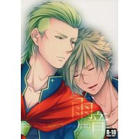 [Boys Love (Yaoi) : R18] Doujinshi - Final Fantasy Type-0 / King (Type-0) x number9 (雨音) / Hyd*Rangea
