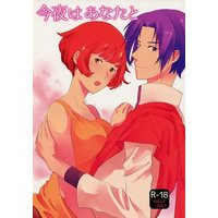 [Boys Love (Yaoi) : R18] Doujinshi - Fire Emblem : The Binding Blade / Sall (Fire Emblem Series) x Dorothy (今夜はあなたと) / GOGOGO
