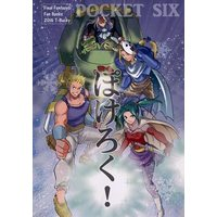 Doujinshi - Final Fantasy VI / All Characters (Final Fantasy) (POCKET SIX ぽけろく!) / きとらずんば