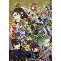 Doujinshi - Dynasty Warriors / All Characters (しゃにむに。) / 64処