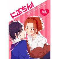 [Boys Love (Yaoi) : R18] Doujinshi - Novel - K (K Project) / Saruhiko x Misaki (にぶちん!) / ずわいがに