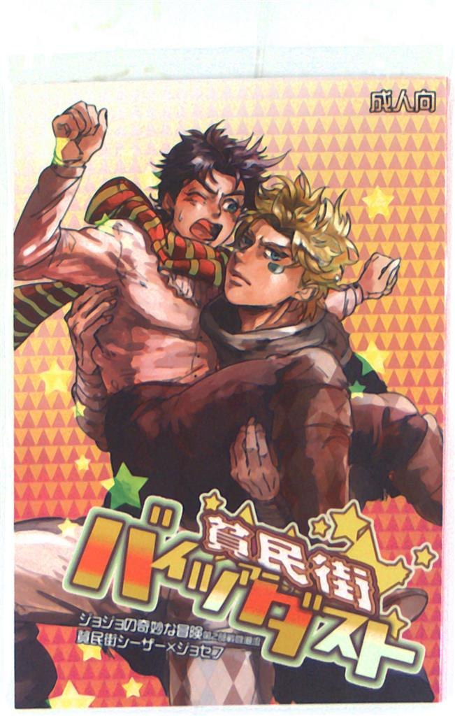 [Boys Love (Yaoi) : R18] Doujinshi - Anthology - Jojo Part 2: Battle Tendency / Caesar x Joseph (貧民街バイツァーダスト *合同誌) / マ。