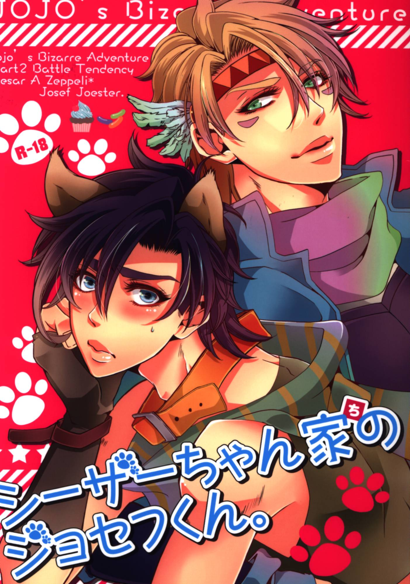 [Boys Love (Yaoi) : R18] Doujinshi - Jojo Part 2: Battle Tendency / Caesar x Joseph (シーザーちゃん家のジョセフくん) / Koishishi7
