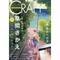 Boys Love (Yaoi) Comics - ihr HertZ Series (○)CRAFT クラフト VOL.73)