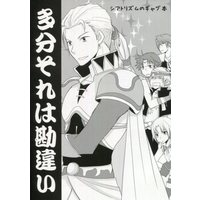 Doujinshi - Final Fantasy Series / All Characters (Final Fantasy) (多分それは勘違い) / AMECOCO