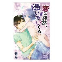 Boys Love (Yaoi) Comics - zuiver (恋は突然、憑いて!?くる (zuiver)) / せん