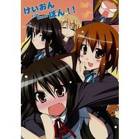 Doujinshi - K-ON! / All Characters (けいおんぼん!!) / A-edition