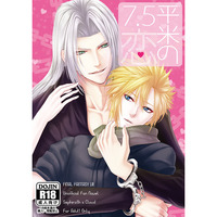 [Boys Love (Yaoi) : R18] Doujinshi - Novel - Final Fantasy VII / Sephiroth x Cloud Strife (7.5平米の恋) / ambrosia