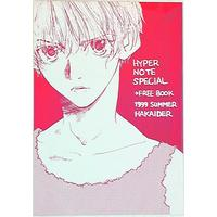 Doujinshi - Mobile Suit Gundam Wing / Heero Yuy (HYPER NOTE SPECIAL) / ハンバーグマニア/破壊ダー