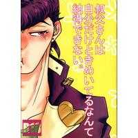 [Boys Love (Yaoi) : R18] Doujinshi - Jojo Part 4: Diamond Is Unbreakable / Jyosuke x Jyoutarou (叔父さんは自分だけときめいてるなんて納得できない。) / Nachatmusik