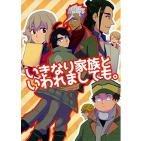 Doujinshi - IRON-BLOODED ORPHANS / All Characters (Gundam series) (いきなり家族といわれましても。) / Riot