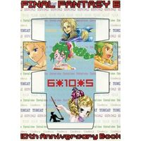 Doujinshi - Final Fantasy VI / All Characters (Final Fantasy) (6*10*5) / TOMCAT/ゆとりろ/他