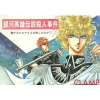 Doujinshi - Legend of the Galactic Heroes (銀河英雄伝説殺人事件) / CLAMP