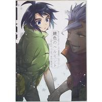 Doujinshi - IRON-BLOODED ORPHANS (錆色のベルモント) / 煩's