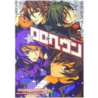 Doujinshi - Mobile Suit Gundam 00 / All Characters (Gundam series) (00ヘブン) / kashi