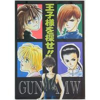 Doujinshi - Mobile Suit Gundam Wing (王子様を探せ 1) / Kozouya
